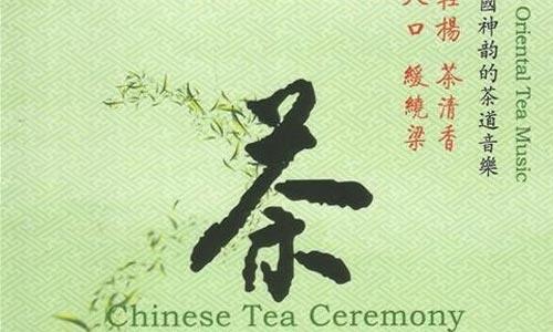 中国神韵的茶道音乐8张CD无损音乐歌曲合集打包[WAV/2.60GB]百度云网盘下载  纯音乐 第1张