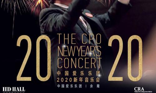 中国爱乐乐团《中国爱乐乐团-2020新年音乐会》10首音乐歌曲合集[MP3/154.71MB]百度云网盘下载  纯音乐 第1张