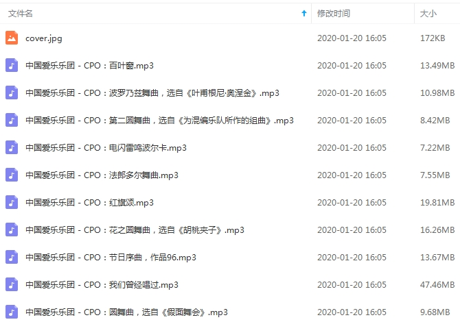 中国爱乐乐团《中国爱乐乐团-2020新年音乐会》10首音乐歌曲合集[MP3/154.71MB]百度云网盘下载  纯音乐 第2张