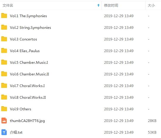门德尔松作品音乐40张CD无损歌曲合集[APE/9.82GB]百度云网盘下载  纯音乐 第2张