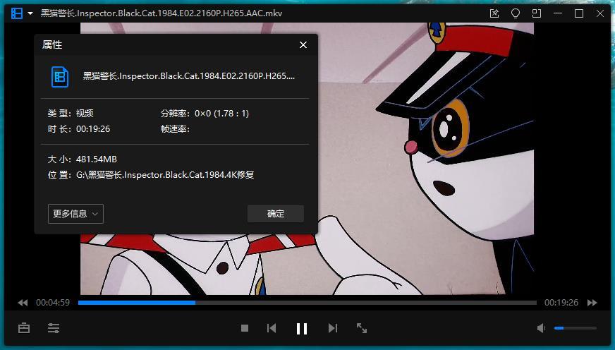 《黑猫警长/Inspector Black Cat》动画全5集1984年4K视频修复版国语无字合集[MKV/1.96GB]百度云网盘下载  动画 第2张