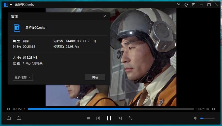 初代奥特曼《宇宙英雄·奥特曼》全39集视频国语无字合集打包[MKV/24.11GB]百度云网盘下载  动漫 第3张