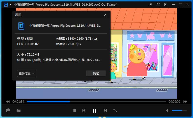 《小猪佩奇/Peppa Pig》动画全7季4K画质国语全221集+英文254集+电影1部视频合集[MP4/29.30GB]百度云网盘+115网盘下载  动画 第3张
