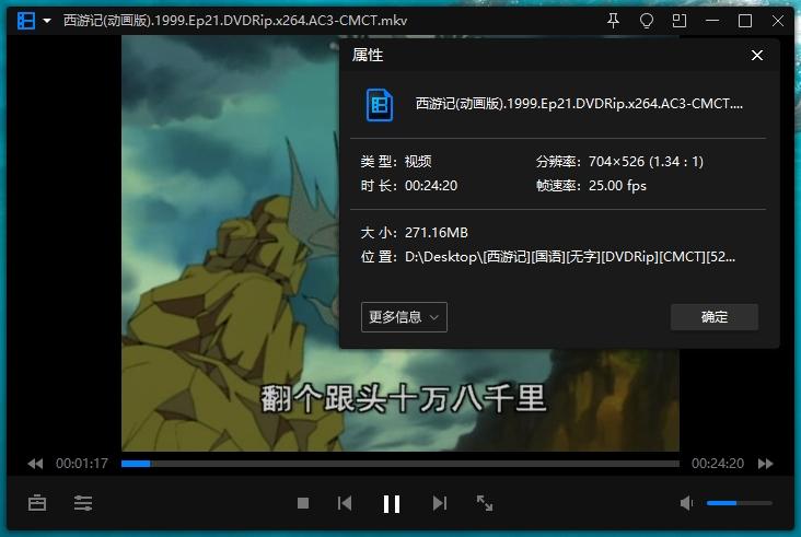 《西游记(1999)》央视版全52集国语无字合集[MKV/13.86GB]百度云网盘下载  动画 第2张