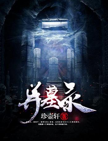 《异墓录》广播剧第一季资源MP3音频百度云网盘下载  广播剧 第1张