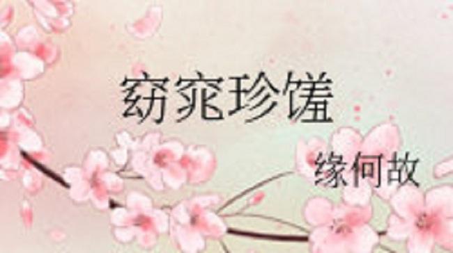 广播剧《窈窕珍馐》第一季资源合集MP3百度云网盘下载  广播剧 第1张