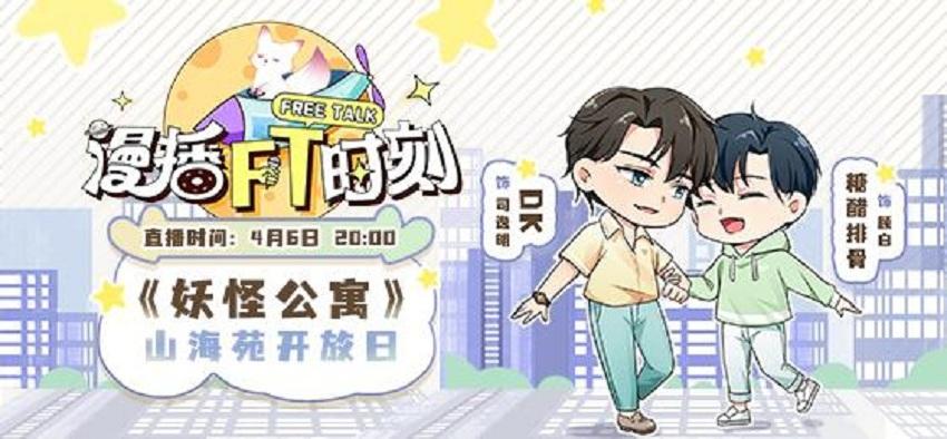 《妖怪公寓》广播剧资源合集竹林猫MP3百度云网盘下载  广播剧 第1张