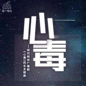 现代刑侦广播剧《心毒》红颜篇第一季资源合集MP3百度云网盘下载  广播剧 第1张