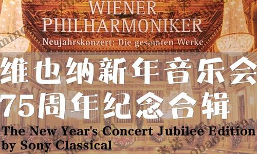 维也纳新年音乐会75周年纪念奢华限量套装23张CD无损版音乐歌曲合集[WAV/15.18GB]百度云网盘下载