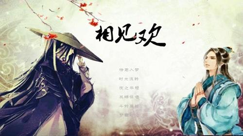 古风广播剧《相见欢》第1-3季资源合集MP3百度云网盘下载  广播剧 第1张