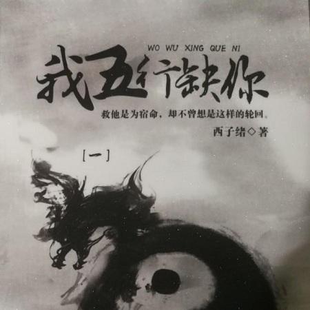 有声小说《五行缺你》全113集资源合集MP3百度云网盘下载  广播剧 第1张