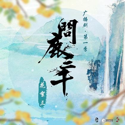 古风《问鹿三千》广播剧资源合集MP3音频百度云网盘下载  广播剧 第1张