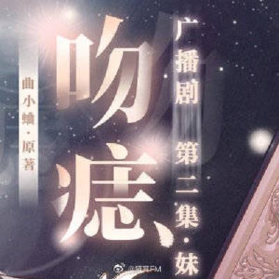 现代言情《吻痣》广播剧资源合集MP3百度云网盘下载  广播剧 第1张