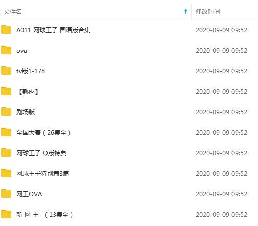 日本动漫《网球王子》日语版/国语版高清视频+OAV+Q版+图片剧合集[MKV/MP4/57.69GB]百度云网盘下载  动漫 第2张