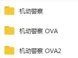 《机动警察》动漫全47集+OVA两部日语中文字视频合集[MKV/18.73GB]百度云网盘下载  动漫 第2张