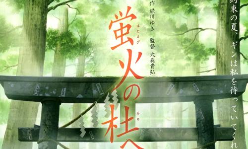 动画《萤火之森》高清视频日语中文字合集[MP4/1.61GB]百度云网盘下载  动画 第1张