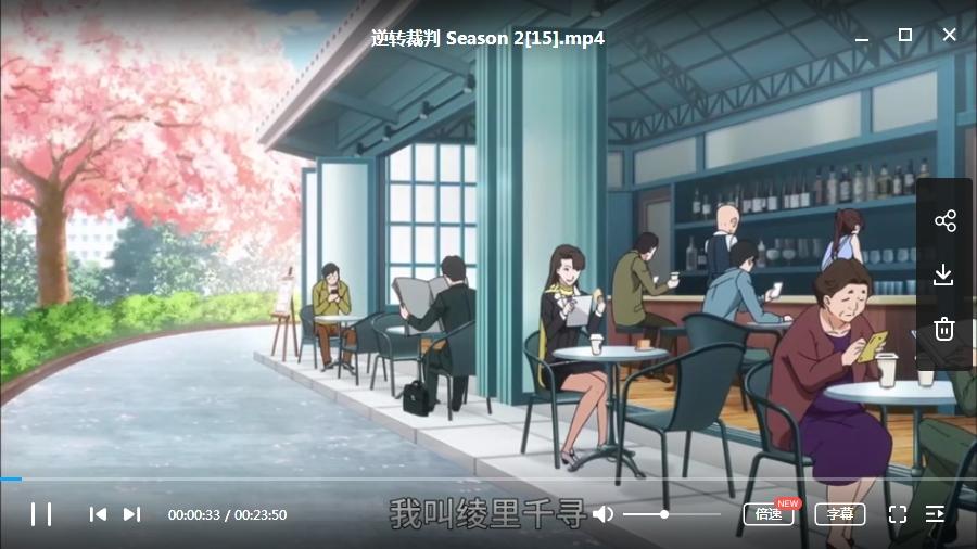 《逆转裁判》动漫全两季48集日语中文字视频合集[MP4/11.70GB]百度云网盘下载  动漫 第3张