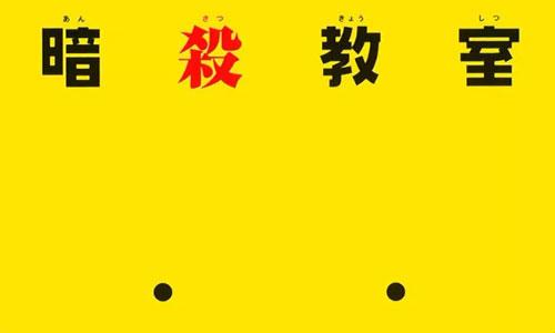 日本动漫《暗杀教室》全两季47集国日双语中文字视频合集[MKV/28.71GB]百度云网盘下载  动漫 第1张