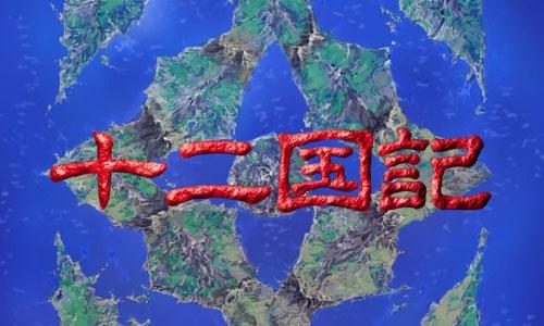日本动漫《十二国记(2002)》全TV45话国日双语中文字幕视频合集[MKV/51.10GB]百度云网盘下载  动漫 第1张