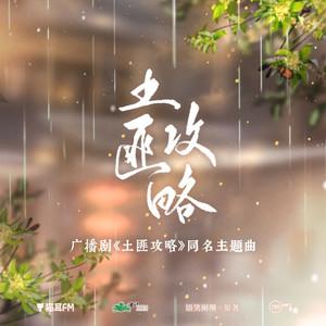 语笑阑珊原著《土匪攻略》广播剧资源合集MP3百度云网盘下载  广播剧 第1张