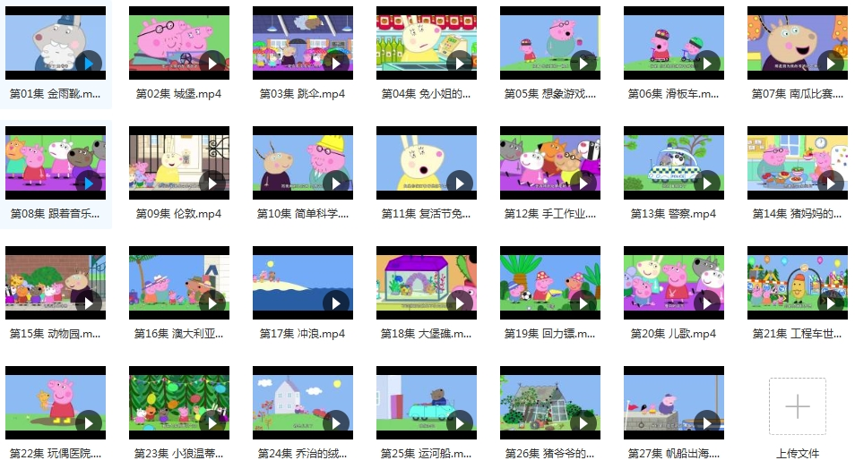 动画片《小猪佩奇(粉红猪小妹)》全7季235集国语无字配音版视频合集[MP4/6.18GB]百度云网盘下载  动画 第2张