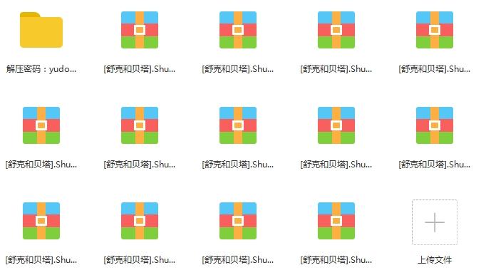 国产动画《舒克和贝塔》全13集国语视频合集(1989版)[MP4/1.46GB]百度云网盘下载  动画 第2张