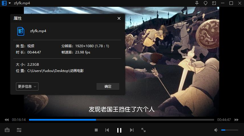 动画《权力的游戏:征服与反抗》超清英语中文文字幕视频合集[MP4/2.23GB]百度云网盘下载  动画 第2张