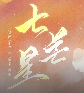 广播剧《七芒星》资源合集音频MP3百度云网盘下载  广播剧 第1张