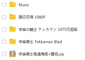 日本动漫《宇宙骑士(Tekkaman Blade I+II)》珍藏版TV+OVA+特典视频大合集[MKV/118.08GB]百度云网盘下载  动漫 第2张