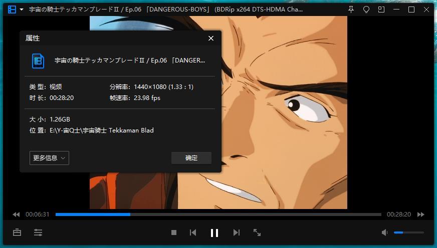日本动漫《宇宙骑士(Tekkaman Blade I+II)》珍藏版TV+OVA+特典视频大合集[MKV/118.08GB]百度云网盘下载  动漫 第3张