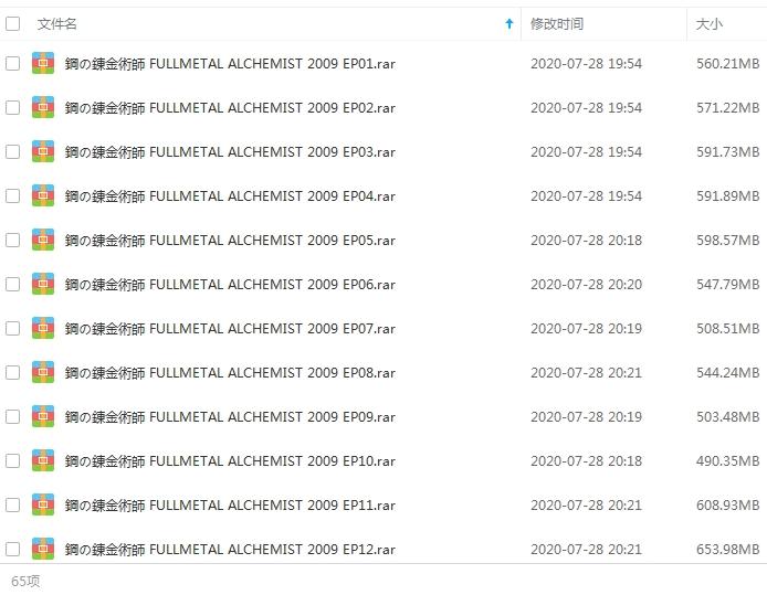 日本动漫《钢之炼金术师FA》全64话超清视频日语中文字幕合集[MKV/33.34GB]百度云网盘下载  动漫 第2张