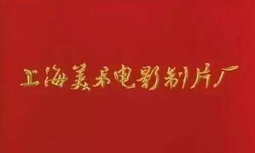 上海美术电影制片厂动画片(1957-1982年)高清视频合集[MP4/MKV/174.77GB]百度云网盘下载