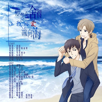 现代广播剧《你怎么舍得让我的爱流向海》资源合集音频MP3百度云网盘下载  广播剧 第1张