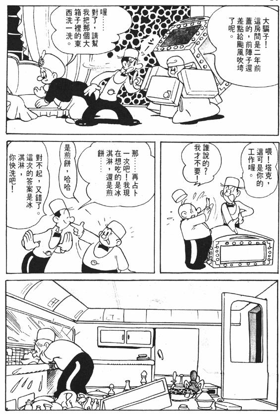 手冢治虫漫画系列《14长篇+78短篇》电子书图片合集打包[JPG/29.08GB]百度云网盘下载  漫画 第3张