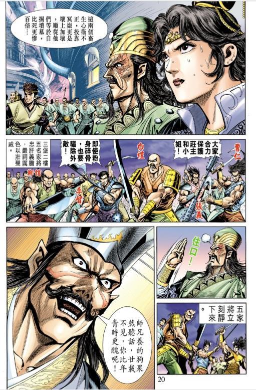黄玉郎漫画《如来神掌》电子书图片合集[JPG/2.10GB]百度云网盘下载  第2张