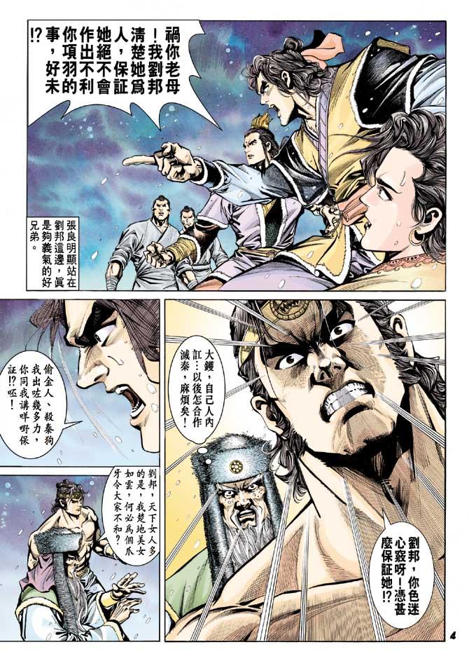 黄玉郎漫画《流氓天子》电子书图片合集[JPG/288.20MB]百度云网盘下载  漫画 第2张