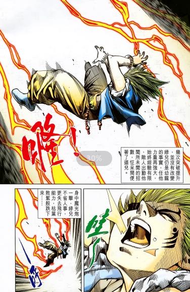 黄玉郎系列《佣兵天下》漫画图片合集[JPG/2.29GB]百度云网盘下载  漫画 第2张