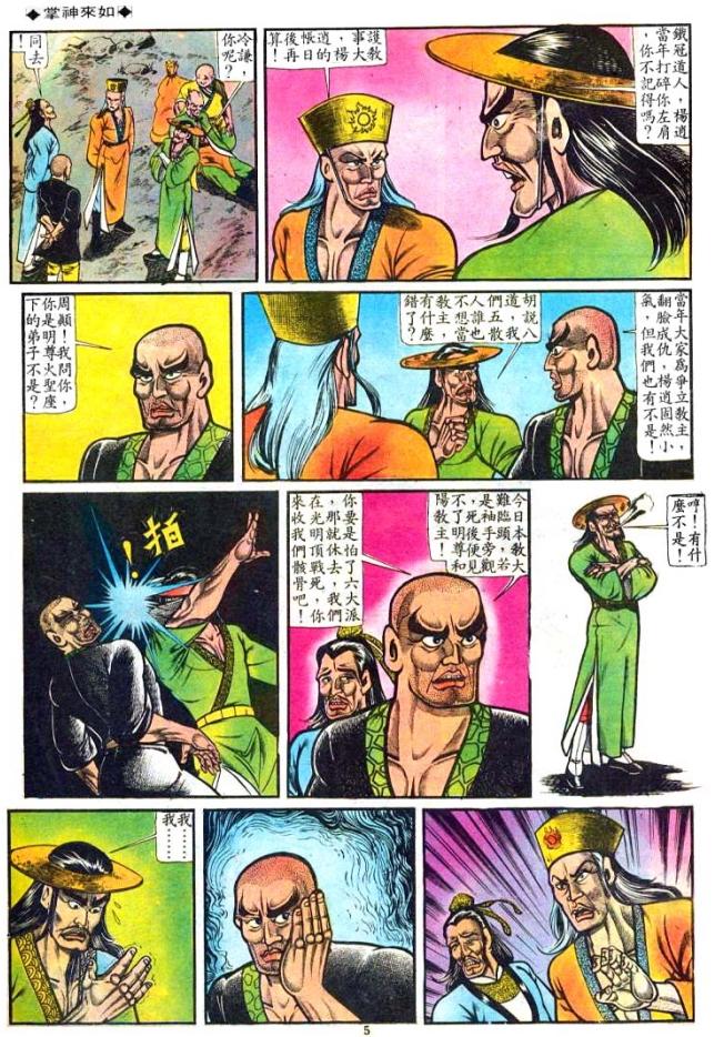 黄玉郎系列《如来神掌》漫画图片合集[JPG/4.85GB]百度云网盘下载  漫画 第2张