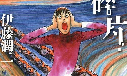 恐怖漫画《魔之碎片》图片合集[JPG/270.77MB]百度云网盘下载  漫画 第1张