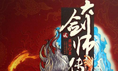 黄玉郎系列《大剑师》漫画图片合集[JPG/PNG/182.87MB]百度云网盘下载  漫画 第1张