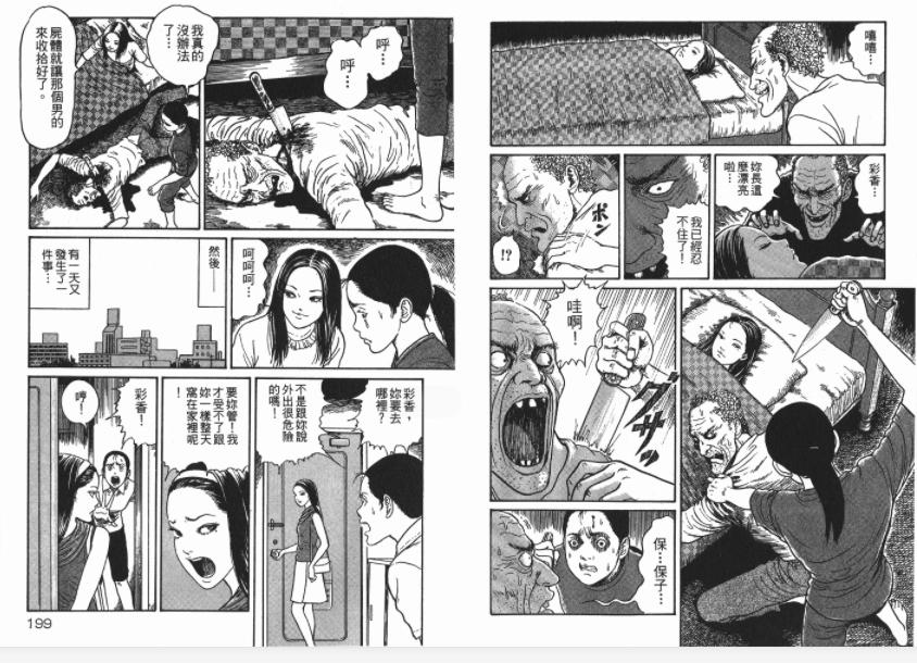 恐怖漫画《富江Again―富江 Part3》漫画图片合集[PNG/124.33MB]百度云网盘下载  漫画 第2张