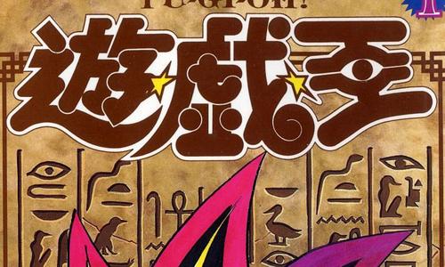 高桥和希系列《游戏王》漫画图片合集[MOBI/1.46GB]百度云网盘下载  漫画 第1张