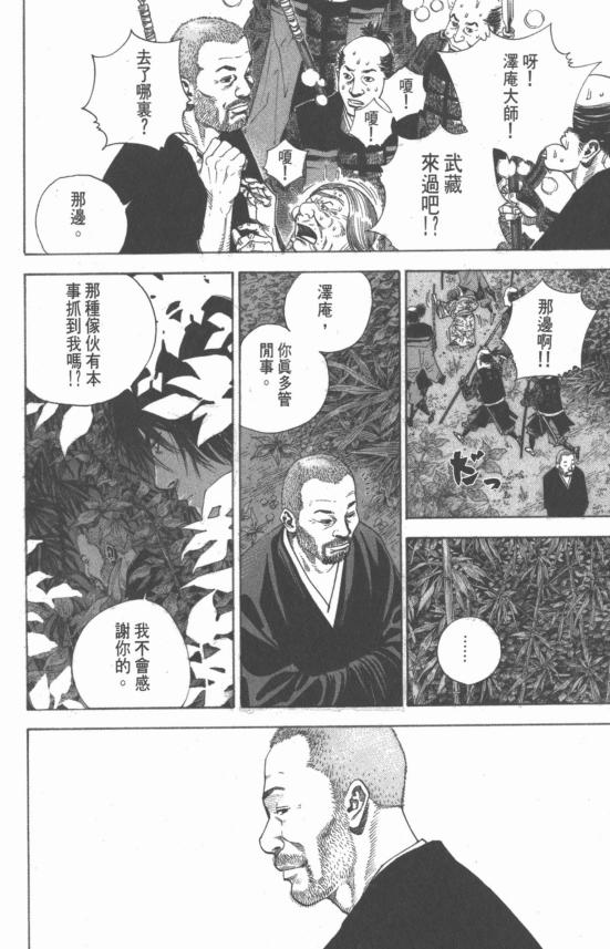 漫画《浪客行》全33卷电子文档图片合集[PDF/4.11GB]百度云网盘下载  漫画 第2张