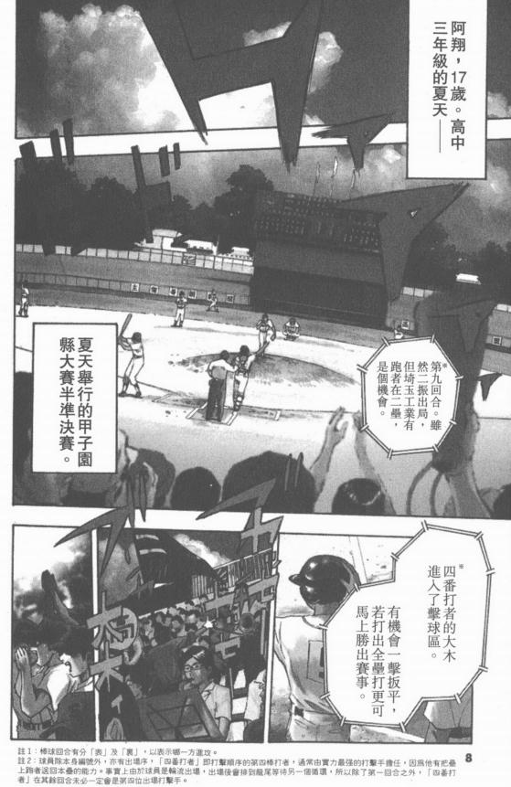 漫画《帝王》全7卷电子文档图片合集[PDF/1.66GB]百度云网盘下载  漫画 第2张