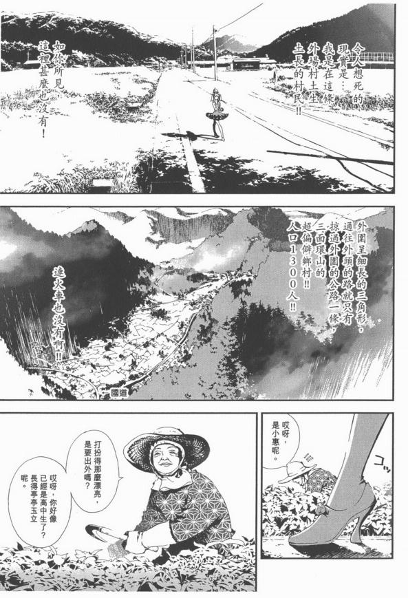日本漫画《尸鬼/屍鬼》全11卷高清电子文档图片合集[PDF/1.58GB]百度云网盘下载  漫画 第2张