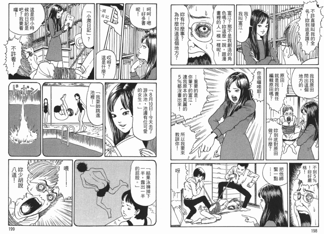 伊藤润二恐怖漫画电子文档精选合集打包[PNG/8.97GB]百度云网盘下载  漫画 第2张