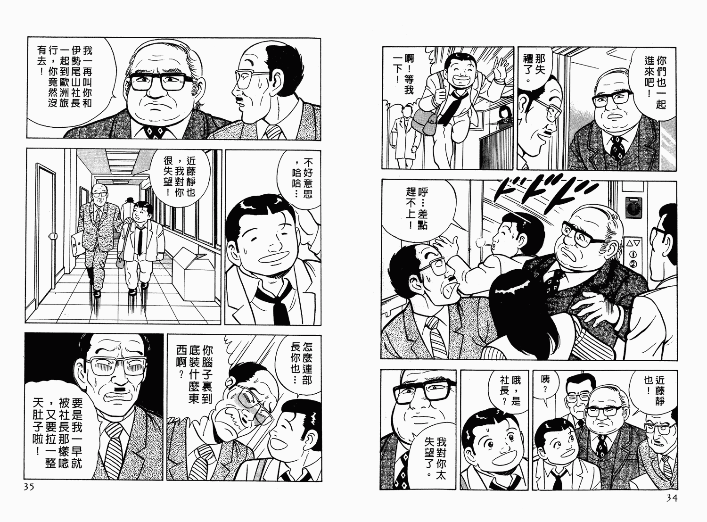 新田龙雄漫画《内衣教父》全108集高清版图片合集[PNG/9.74GB]百度云网盘下载  漫画 第2张