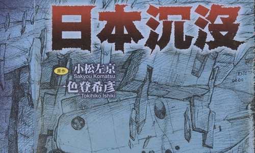 漫画《日本沉没》全15卷电子文档高清图片合集[PDF/2.37GB]百度云网盘下载  漫画 第1张