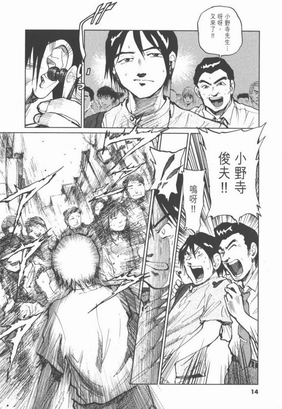 漫画《日本沉没》全15卷电子文档高清图片合集[PDF/2.37GB]百度云网盘下载  漫画 第2张