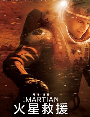有声剧《火星救援》资源合集音频MP3百度云网盘下载  广播剧 第1张